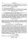 """стр. 378. К """"Рассуждению о квадратуре кривых"""""""