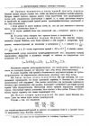 """стр. 381. К """"Перечислению кривых третьего порядка"""""""