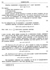 """стр. 384. К """"Перечислению кривых третьего порядка"""""""