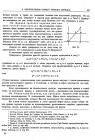 """стр. 387. К """"Перечислению кривых третьего порядка"""""""