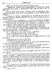"""стр. 388. К """"Перечислению кривых третьего порядка"""""""