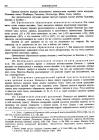 """стр. 392. К """"Перечислению кривых третьего порядка"""""""