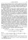 """стр. 395. К """"Методу разностей"""""""