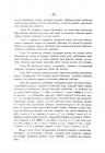 Страница 363
