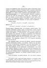 Страница 412