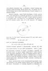 Страница 521