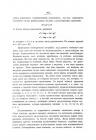 Страница 563