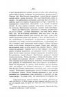 Страница 638